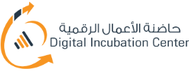مركز حاضنة الأعمال الرقمية